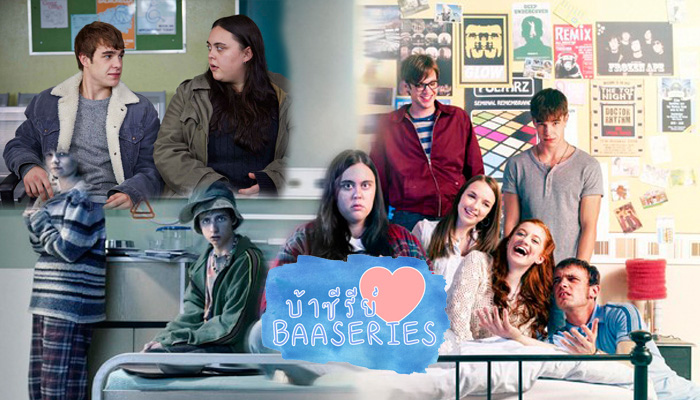รีวิว my mad fat diary