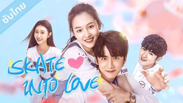 Skate Into Love ซีรีย์จีน