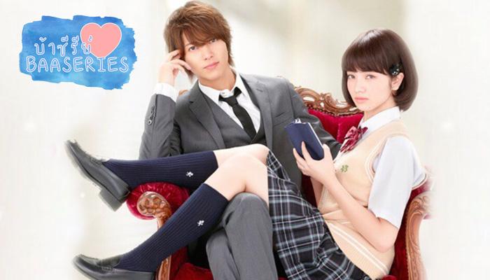 Close Range Love ซีรีย์ญี่ปุ่น