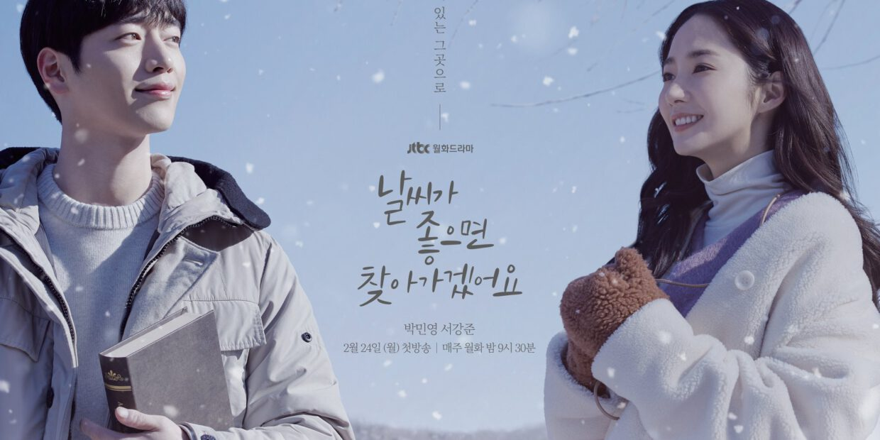 ซีรีย์ When the Weather is Fine