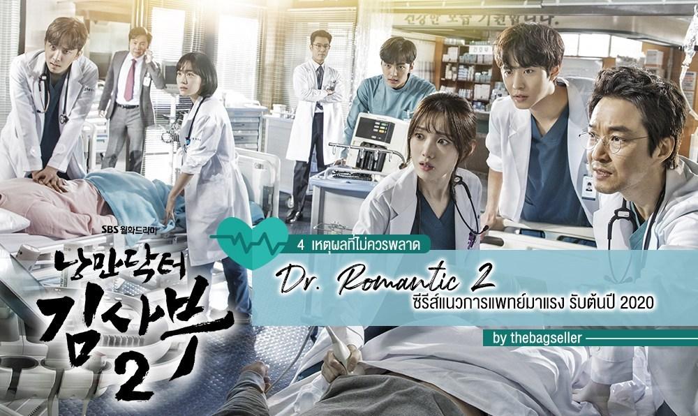 ซีรีย์เกาหลี Dr. Romantic 2