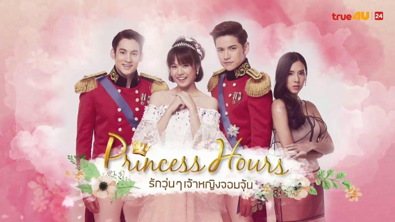 ซีรีย์ไทย  Princess Hours