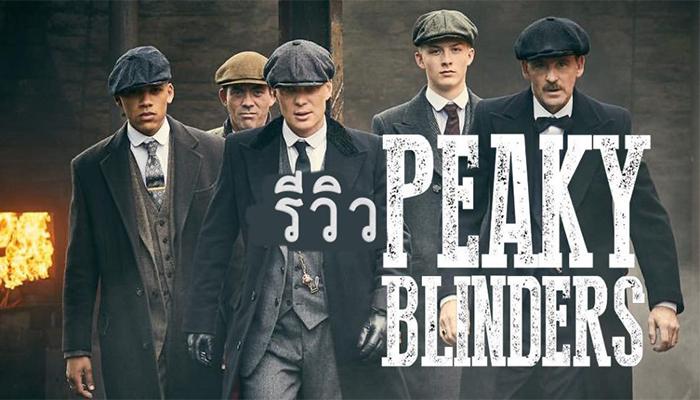 รีวิวซีรีย์ Peaky Blinders