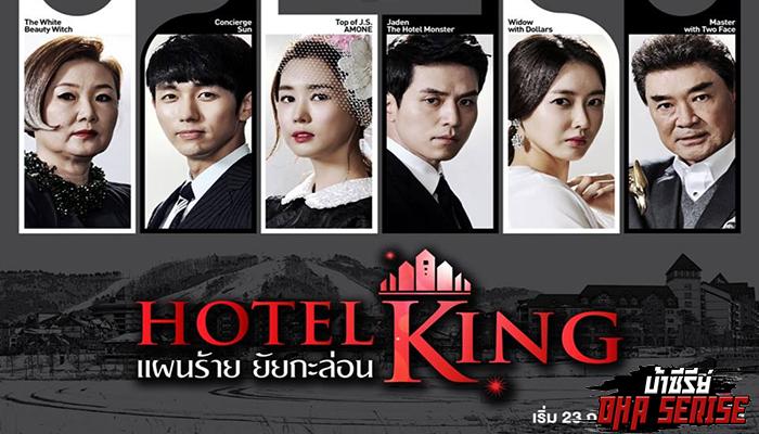 รีวิวหนังเรื่อง แผนร้ายยัยกะล่อน (Hotel King)