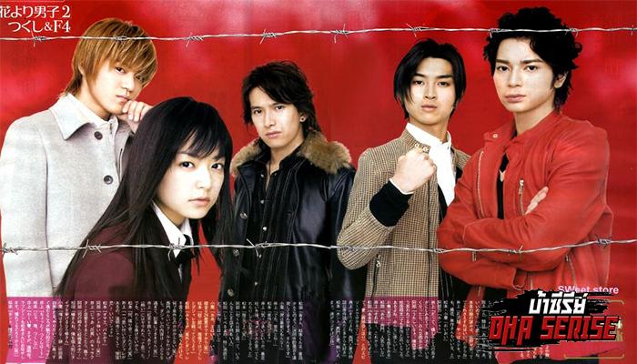 Hana Yori Dango รักใสใสหัวใจเกิน 100