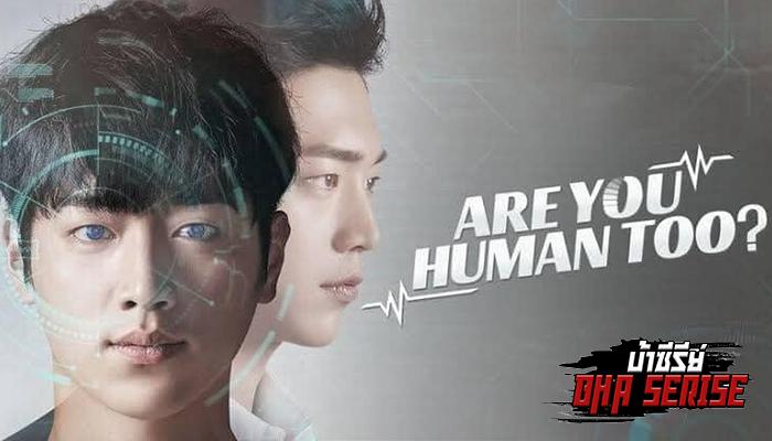 ซีรีส์ Are you human