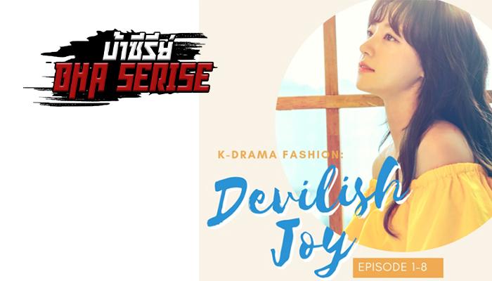 Devilish Joy