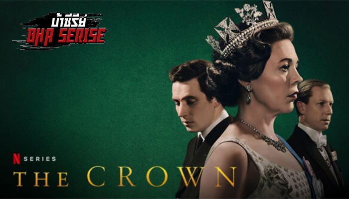 ซีรีย์The Crown Season 4