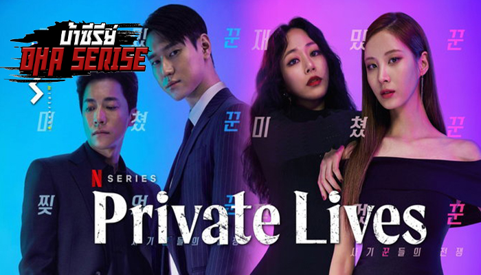 Private Lives ซีรีย์แนว 18 มงกุฎ จากเกาหลี