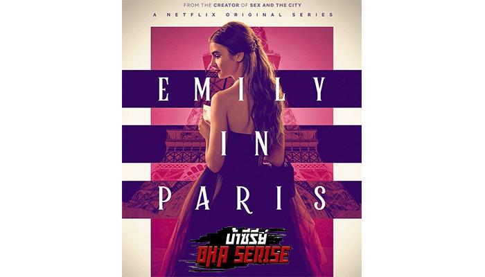 Emily in Paris ซีรี่ย์เรื่องราวหญิงสาวสไตล์อเมริกันที่ต้องอาศัยอยู่ในกรุงปารีส