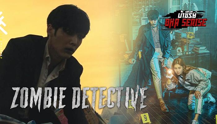 Zombie Detective ซีรีย์ที่นำเสนอซอมบี้ออกมาได้ฟรุ้งฟริ้งที่สุด