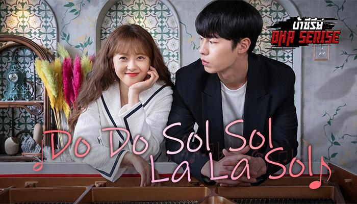 DoDo SolSol LaLa Sol ซีรี่ย์แนวสดใสดูเพลินๆจากเกาหลี