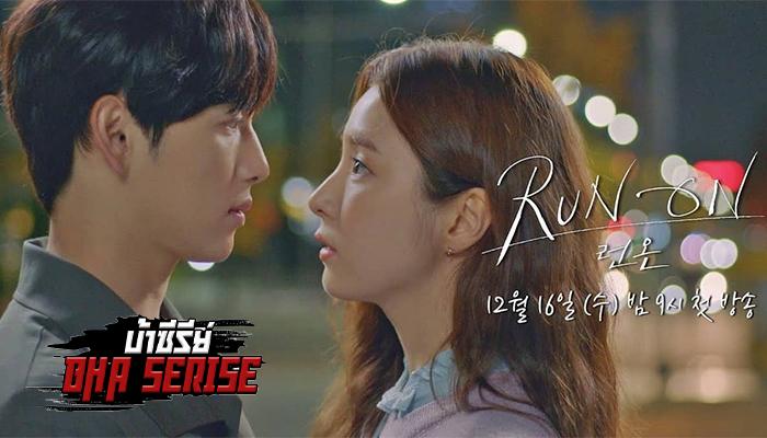 ซีรีส์รักโรแมนติก เกาหลี Run On วิ่งนำรัก