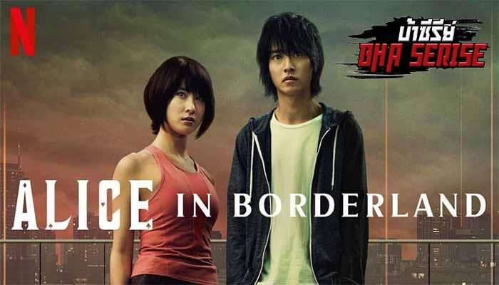 ซีรีส์ญี่ปุ่น Alice in borderland EP.1