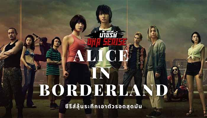 Alice in borderland EP2 ต้องหาเซฟโซน