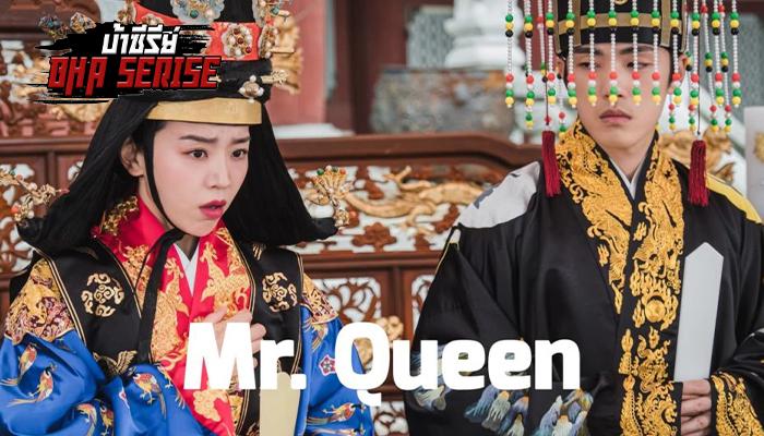 Mr.Queen ซีรี่ย์เกาหลีน่าดู 2020 แนวโรแมนติกคอมเมดี้ย้อนยุค