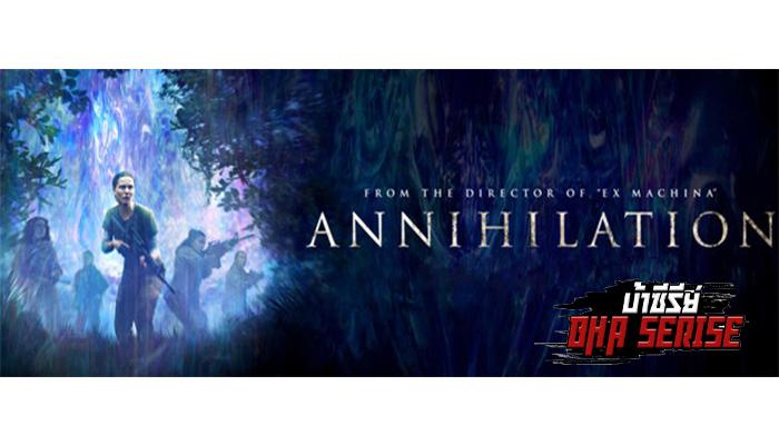 Annihilation มิติทำลายล้าง EP1/2 (Netflix)
