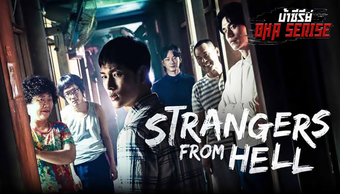 Stranger From Hell นรกคือคนอื่น
