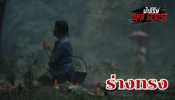 หนังผีไทยน่ากลัว