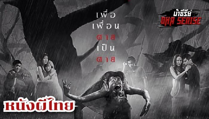 หนังผีไทยโคตรหลอน