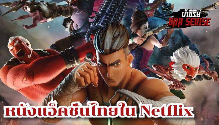 หนังแอ็คชั่นไทย