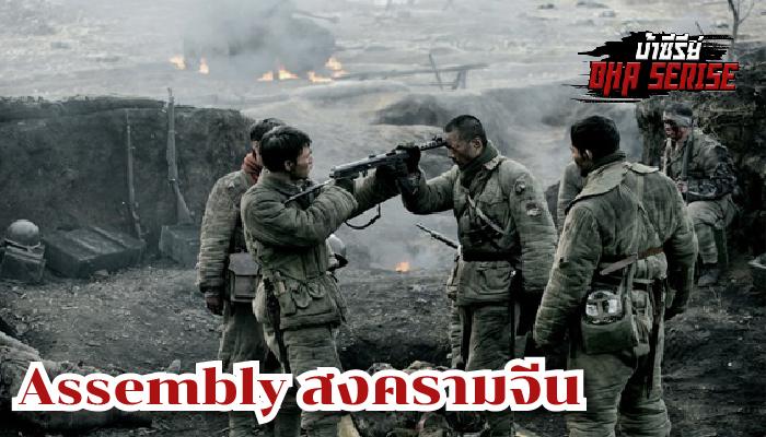 หนังสงครามสัญชาติจีน