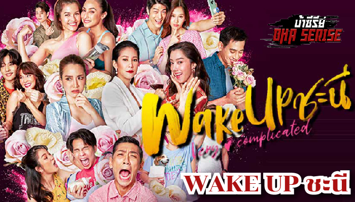 WAKE UP ชะนี